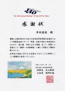 第23回日本咬合学会学術大会